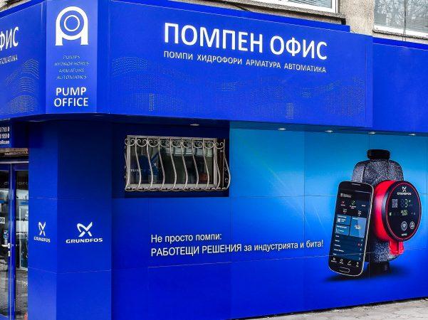 Помпен офис - магазин